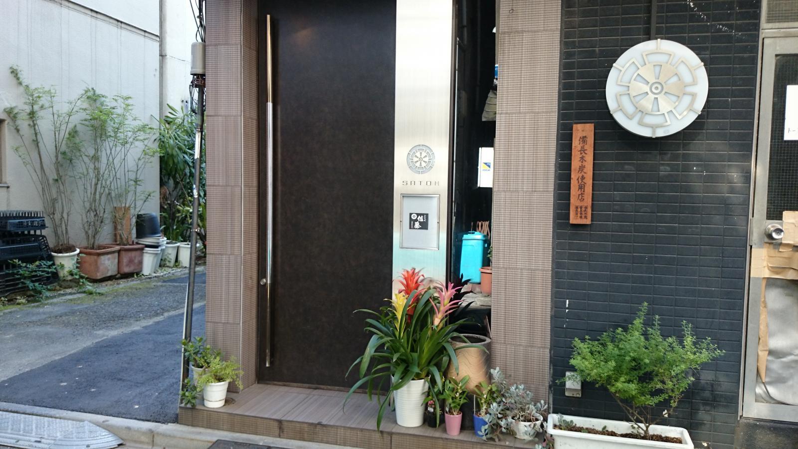 佐藤西新橋店_施設外観