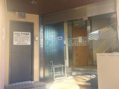 大井歯科医院