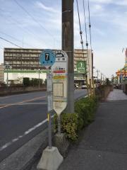 「青木橋」バス停留所