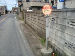 「五田保」バス停留所