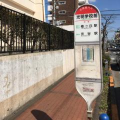 「光明学校前」バス停留所