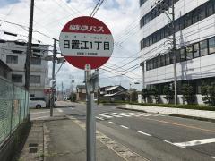 「日置江1」バス停留所