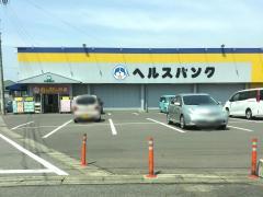ヘルスバンク五郎丸店