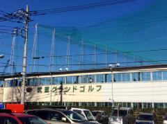 有限会社武蔵グランドゴルフ