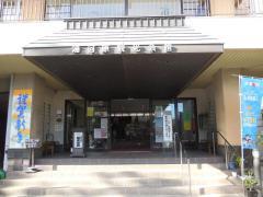 湯河原観光会館
