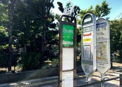 「入谷一丁目」バス停留所