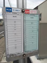 「富久山」バス停留所