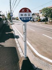「中の又」バス停留所