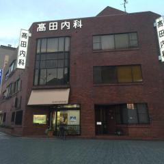 高田内科医院