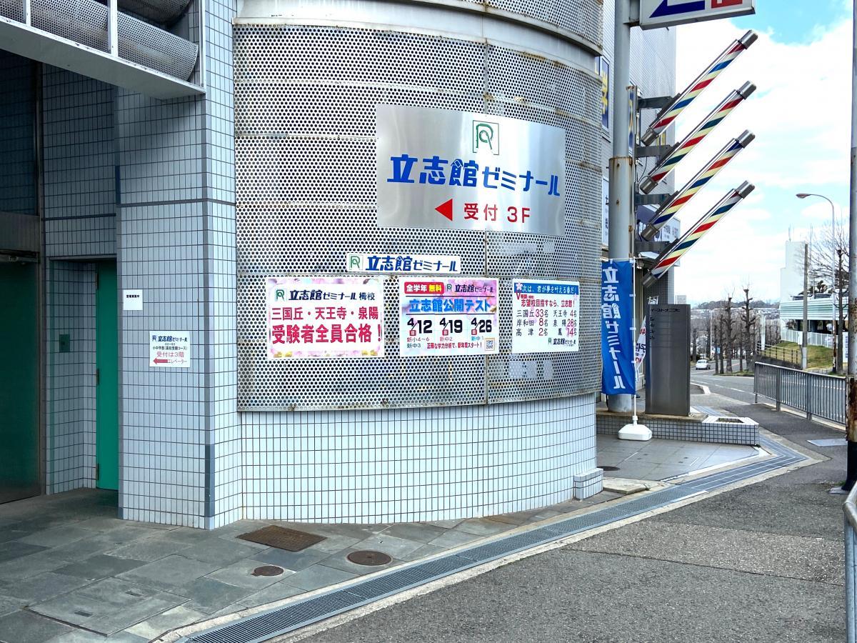 立志館ゼミナール 栂校_施設外観