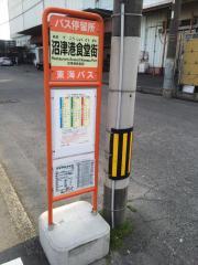 「沼津港食堂街」バス停留所