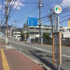 「江ノ口変電所前」バス停留所