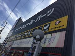 AUTOLAND HASHIMOTO狐島店_施設外観