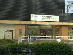 西武新宿駅