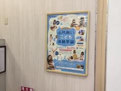 ペットプラス イオン各務原店