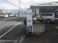 「屋島西」バス停留所