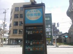 「中教院前」バス停留所