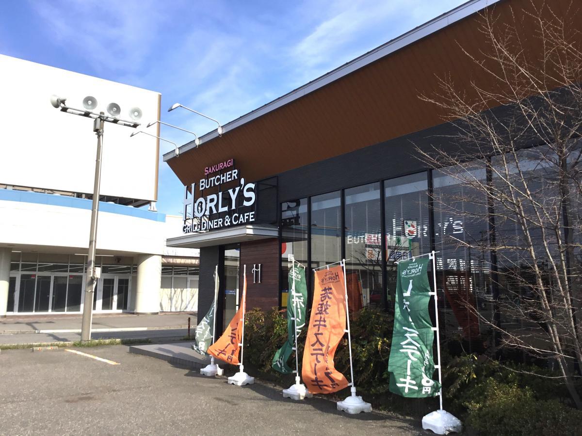 SAKURAGI・BUTCHER・HORLY'S_施設外観