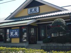藍屋松戸八柱店