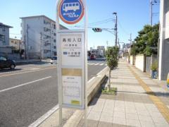 「高校入口(さいたま市)」バス停留所