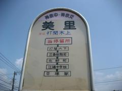 「美里」バス停留所