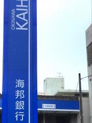 沖縄海邦銀行小禄支店_施設外観