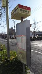 「東光寺本町」バス停留所