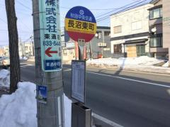 「長沼東町」バス停留所