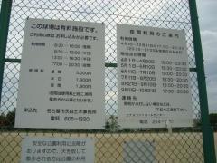 野並公園野球場