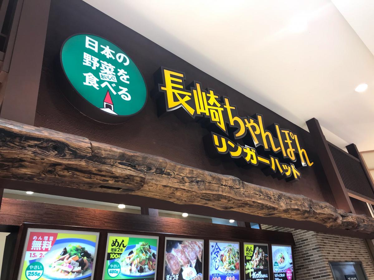 リンガーハット イオンモール川口前川店_施設外観
