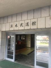 熊本武道館