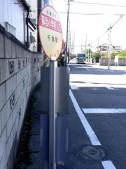 「蘇我小入口」バス停留所