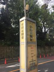 「世田谷観音」バス停留所
