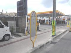 「第二石嶺」バス停留所