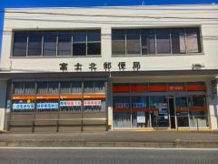 富士北郵便局