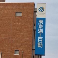 東京海上日動火災保険株式会社 清水支社