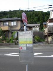 「湯元市民センター前」バス停留所