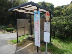 「新井」バス停留所