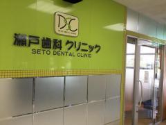 瀬戸歯科クリニック