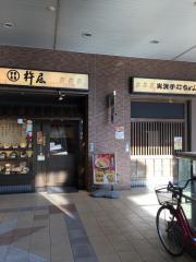 杵屋新長田アスタプラザ店