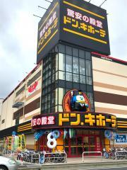 ドン・キホーテ福岡今宿店
