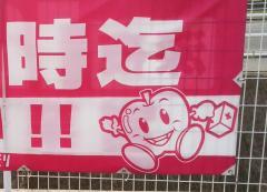 ドラッグストアモリ 御井店_看板