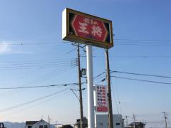 餃子の王将三原店