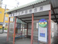 「戸田」バス停留所