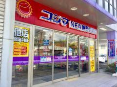 コジマNEW静岡有明店