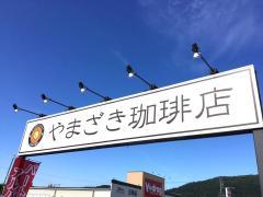 やまざき珈琲店_施設外観