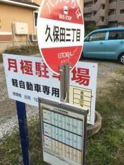 「久保田三丁目」バス停留所