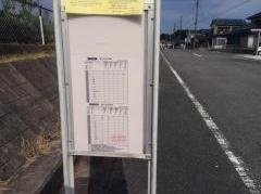 「玉川西」バス停留所