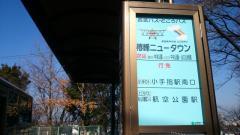 「椿峰ニュータウン」バス停留所