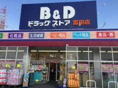 B&Dドラッグストア富田店
